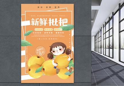 夏季枇杷水果海报图片