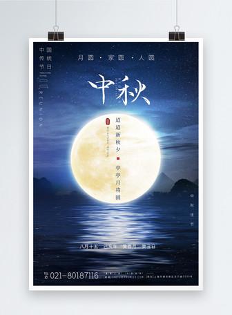 高端中秋节传统节日宣传10bet国际官网,,,,,,,,,,,