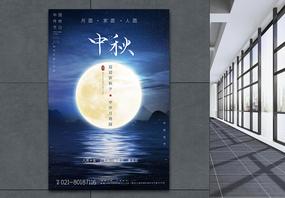 高端中秋节传统节日宣传海报图片