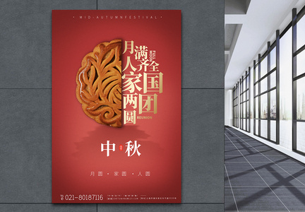 高端中秋节传统节日宣传系列海报图片