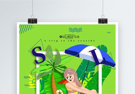 绿色清新海边旅游暑假旅游系列促销海报图片
