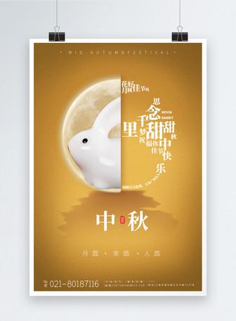 高端中秋节传统节日宣传系列刷屏10bet国际官网,,,,,,,,,,,