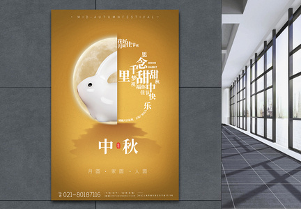 高端中秋节传统节日宣传系列刷屏海报图片