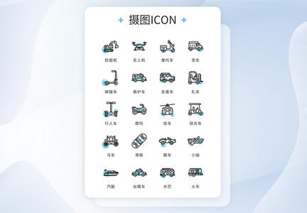 UI设计精致简约线性交通工具矢量icon图标图片