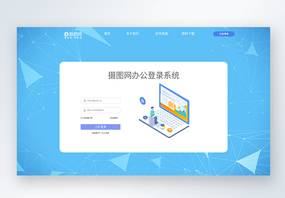 ui设计官网注册登录界面图片