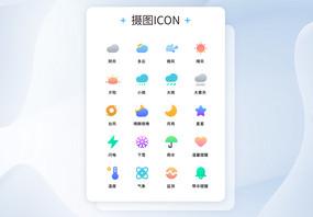 UI设计天气预报类工具图标icon图片