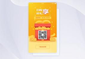 ui设计app扫码界面图片