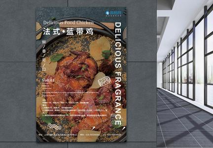西餐美食创意海报图片