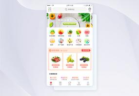 简洁干净生鲜果蔬购物商城app首页图片