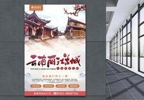 云南丽江古城旅游海报图片