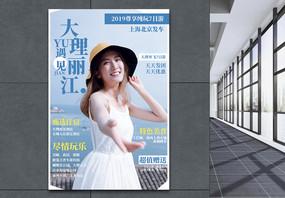 云南大理丽江旅游促销宣传海报图片