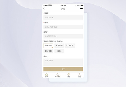 UI设计小程序预约表单界面图片