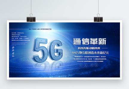 5G通信万物互联展板图片