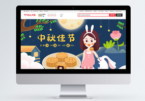 中秋节月饼手绘风兔子唯美插画电商首页图片