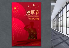 红色简约八一建军节党建宣传海报图片