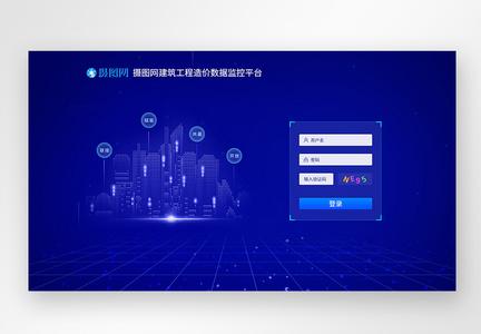 UI设计web界面科技登录页图片