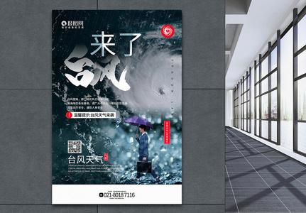 台风来了公益宣传海报图片