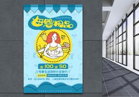 卡通风母婴用品促销海报设计图片