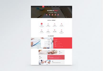 UI设计web端首页企业营销推广官网图片