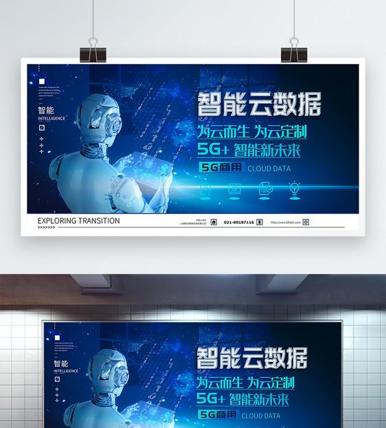 智能云数据科技展板图片