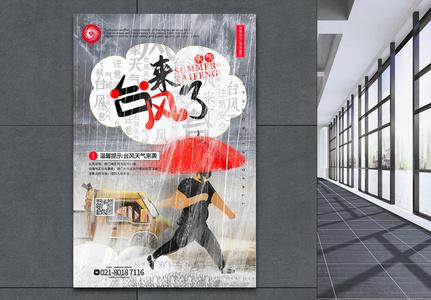 插画风台风来了公益宣传海报图片