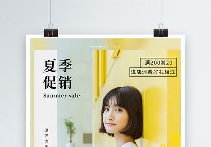 杂志风夏季女装促销海报图片