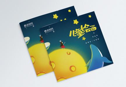 儿童教育绘画画册封面图片