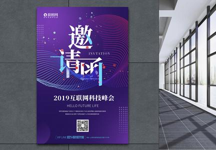 紫色简洁科技邀请函海报图片