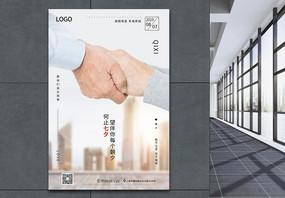 七夕情人节房地产宣传海报图片