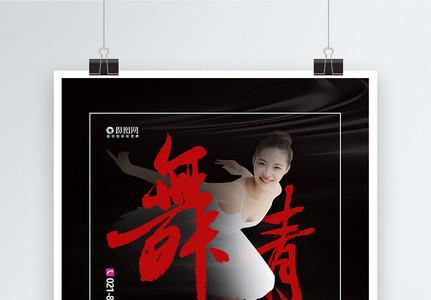 舞动青春暑期舞蹈培训招生海报图片
