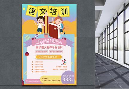 语文培训海报图片