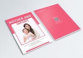 粉色母婴宣传画册封面图片