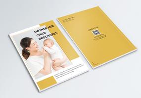 大气简约母婴宣传画册封面图片