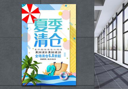 大气简约夏季清仓促销海报图片