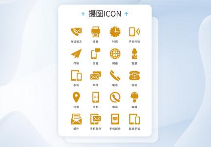 金黄色扁平化简约大气商务网页联系我们icon图标图片