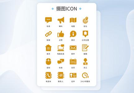 金黄色简约扁平化商务办公矢量icon图标图片