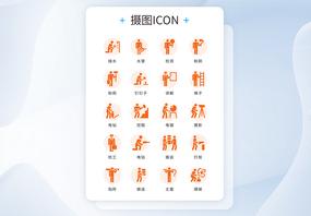橙红色简约扁平化施工作业矢量icon图标图片