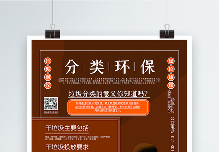 咖色简洁垃圾分类公益宣传系列海报图片