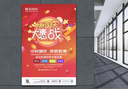 中秋国庆促销海报图片