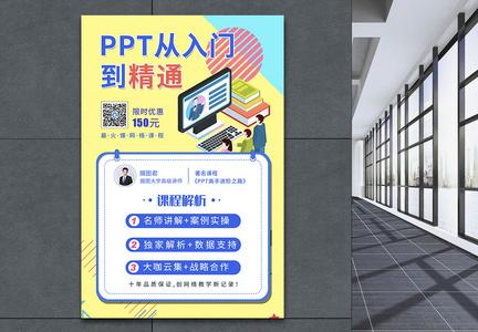 PPT课程培训海报图片