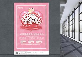 粉色创意立体母婴生活馆促销海报图片