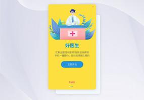ui设计app闪屏引导页图片