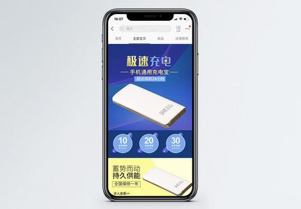 极速充电宝电商手机端模板图片
