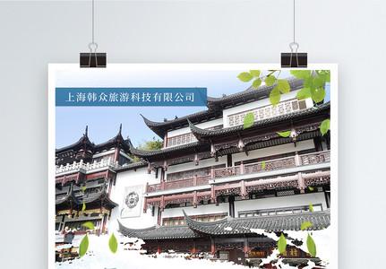 上海豫园旅游 海报图片