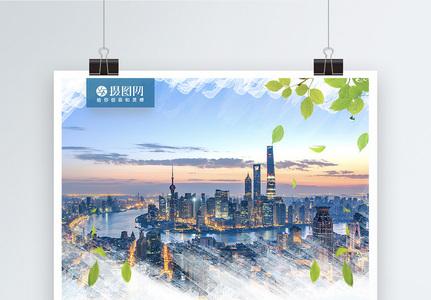 上海旅游海报图片