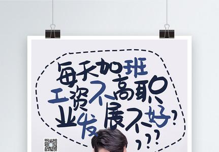 商务风创意招聘海报图片