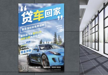 贷款买车促销宣传海报图片