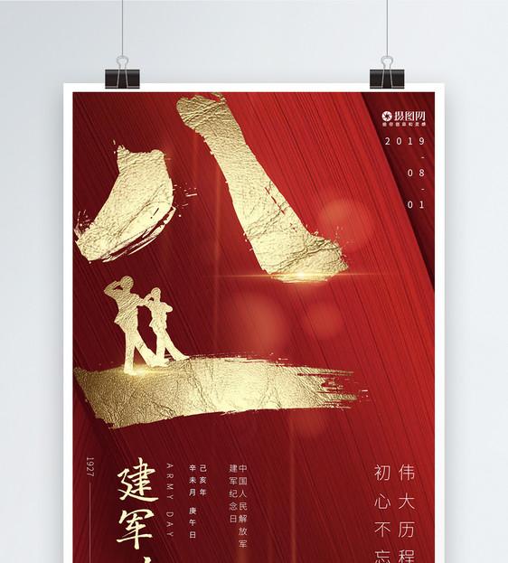 八一建军节节日宣传海报图片