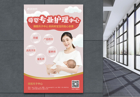 月子中心母婴护理海报图片