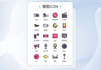 UI设计彩色mbe风格摄影icon图标图片